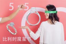 比利时魔星钻生产商协会将在中国启动全球举办魔星节