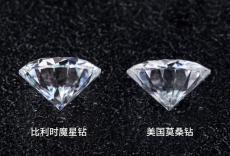 魔星钻和莫桑钻哪个好?两者有区别吗?