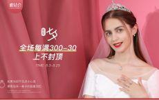 七夕情人节,年轻人购买魔星钻或已成为风尚标